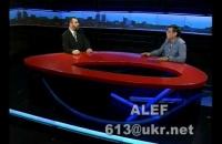 Программа АЛЕФ с Игорем Щупаком часть 2
