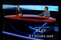 Программа АЛЕФ с Игорем Щупаком часть 1