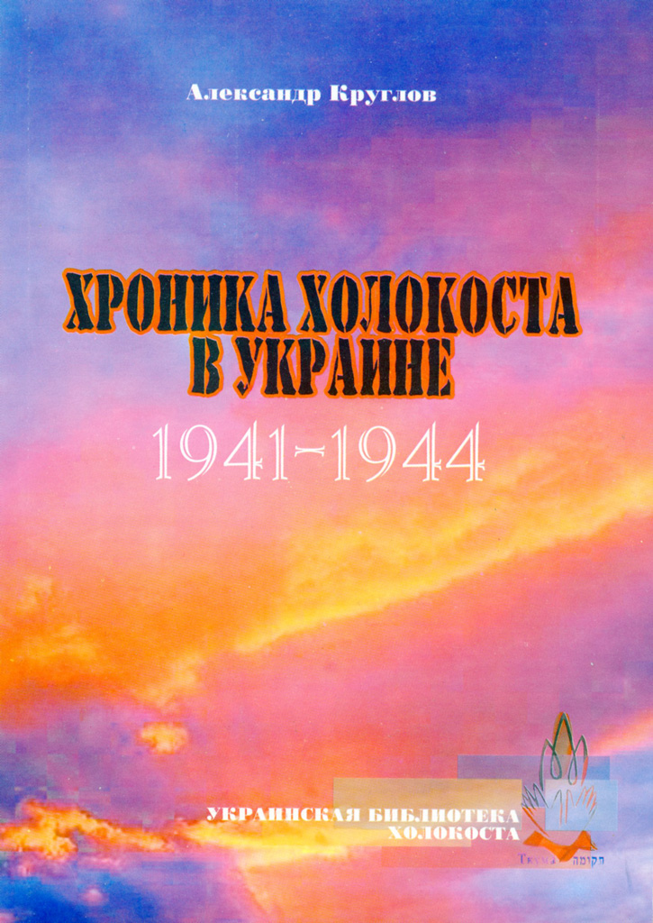 Обкладинка Chronicle of the Holocaust in Ukraine. 1941-1944.