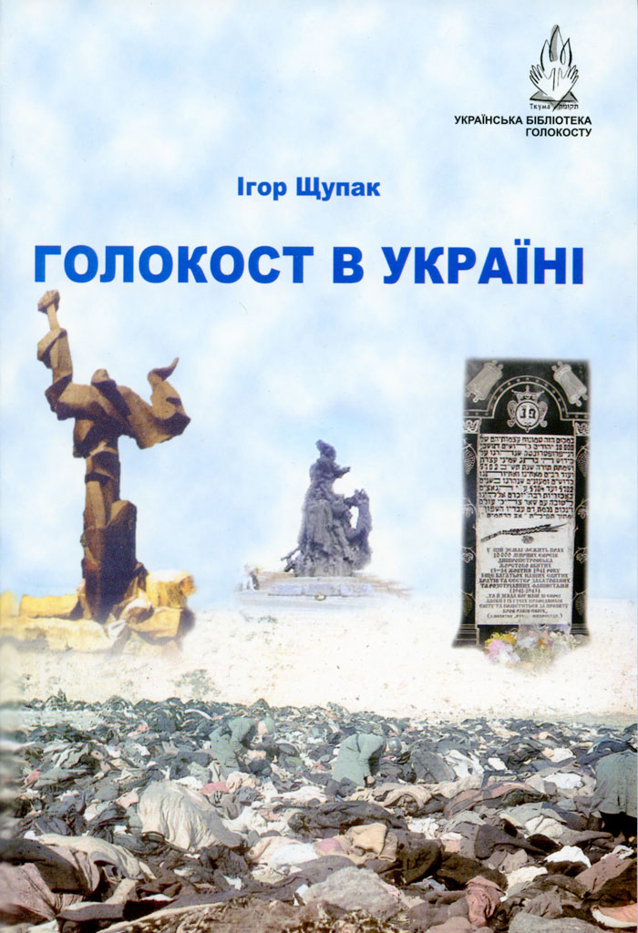 Обкладинка Holocaust in Ukraine: The Search for Answers to the Questions of History