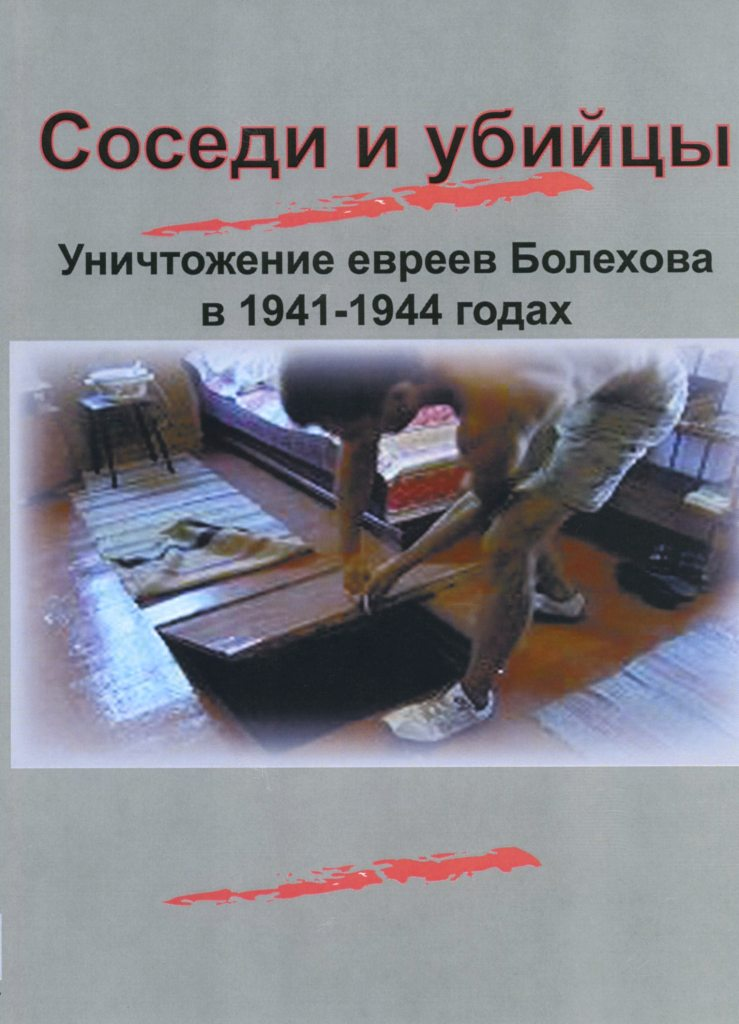 Cover of The Neighbors and The Killers: Annihilation of the Jews in Bolekhov in 1941-1944