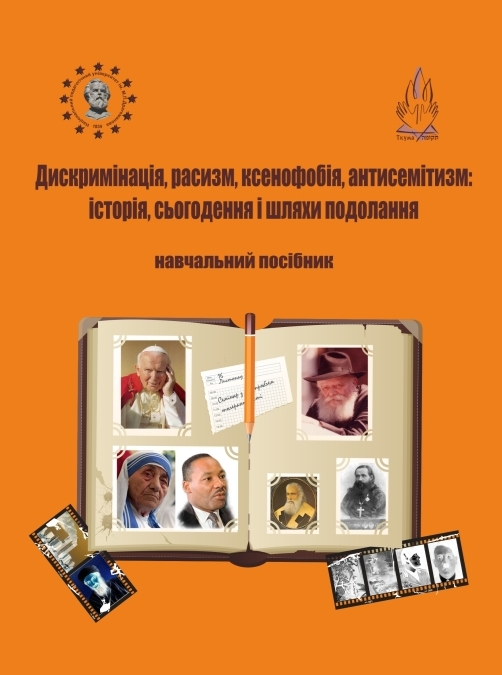 Обкладинка Discrimination, racism, xenophobia, anti-Semitism: history, present and ways of overcoming