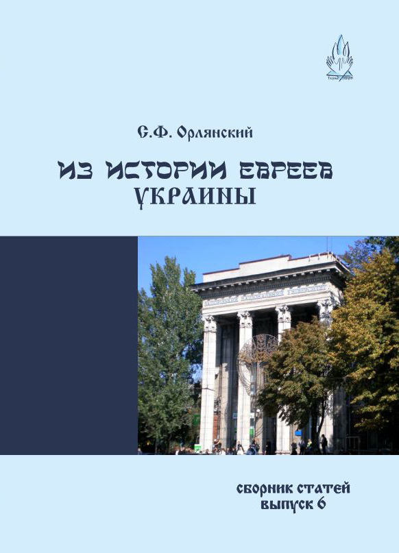 Обкладинка From the History of the Jews in Ukraine: Collection of Articles. Issue 6