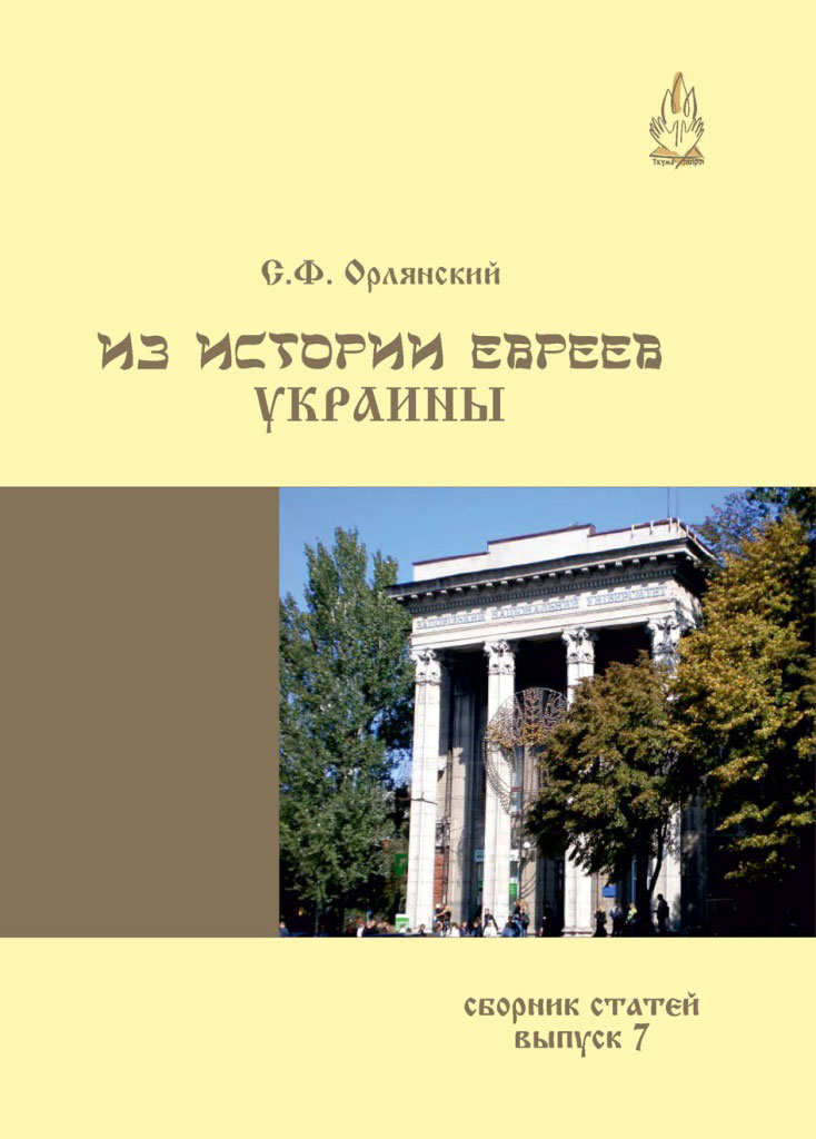 Обкладинка From the History of the Jews in Ukraine: Collection of Articles. Issue 7