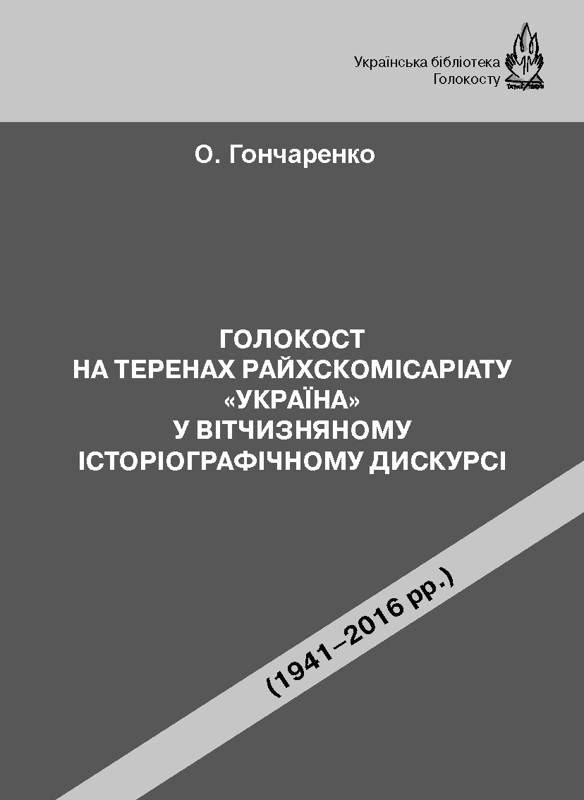 "Cover of Holocaust on the Territory of the Reichskommissariat ""Ukraine""  in the national historiographical discourse (1941 - 2016)"
