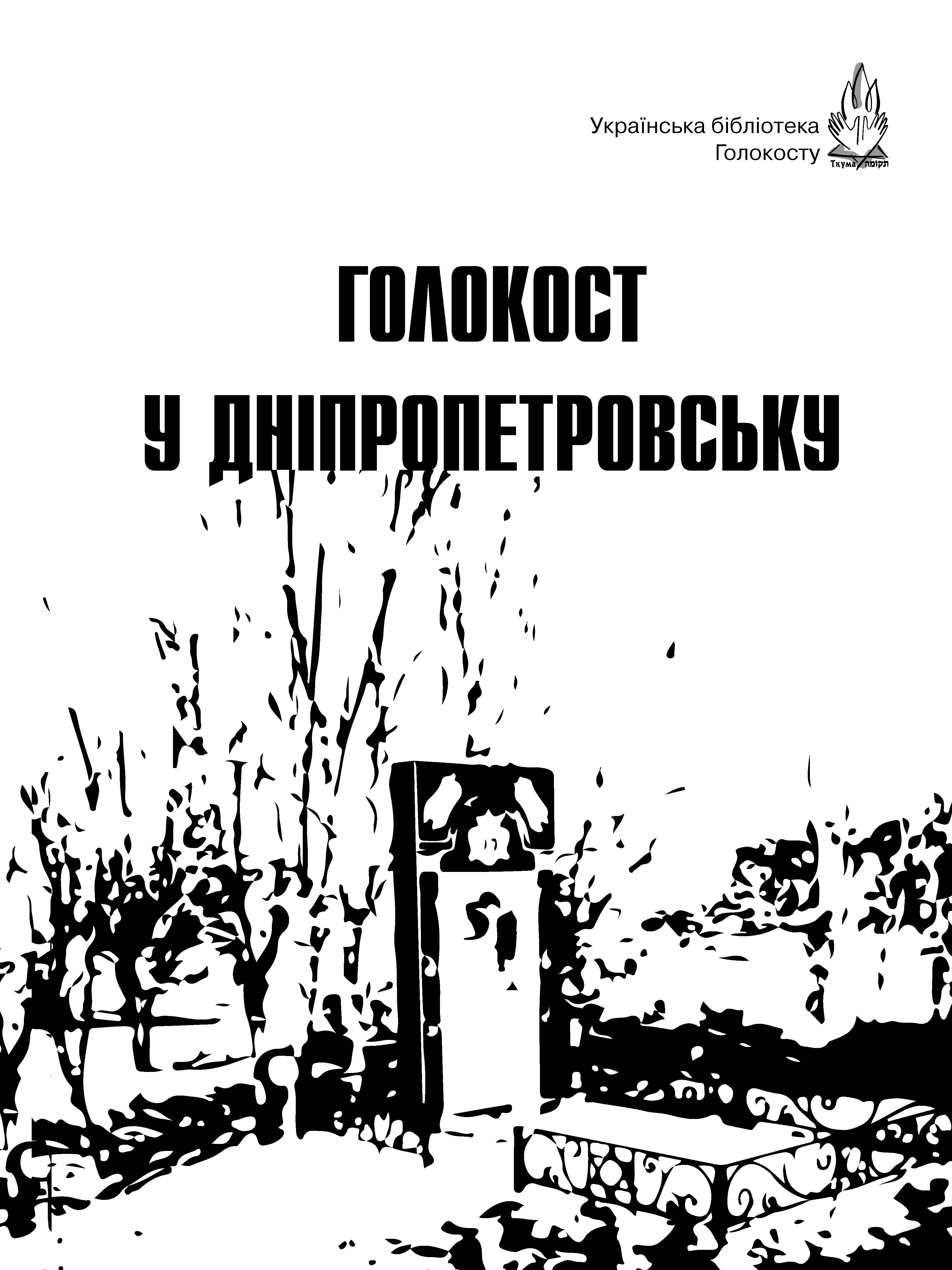 Cover of Holocaust in Dnipropetrovsk