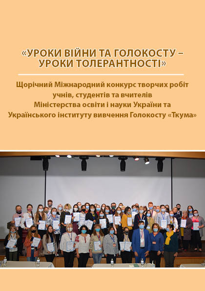 "XVII Creative Works Contest for teachers, school and university students ""Lessons of War and Holocaust – Lessons of Tolerance"""