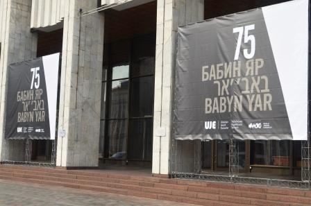"""""""Про нас пишуть"""": посилання ЗМІ на Міжнародний проект, присвячений 75-им роковинам трагедії Бабиного Яру"""