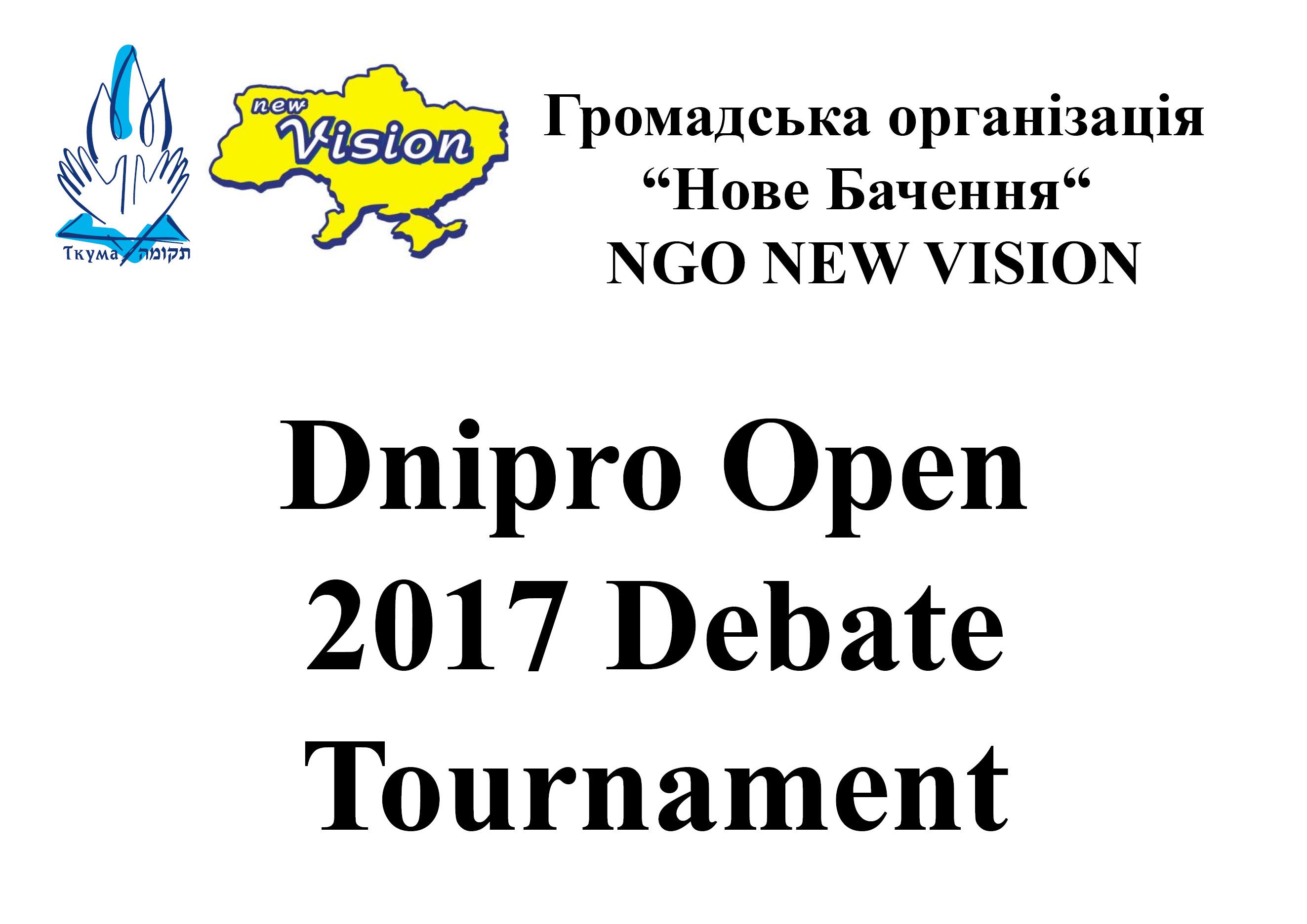 """Дебатний турнір """"Dnipro Open 2017"""""""