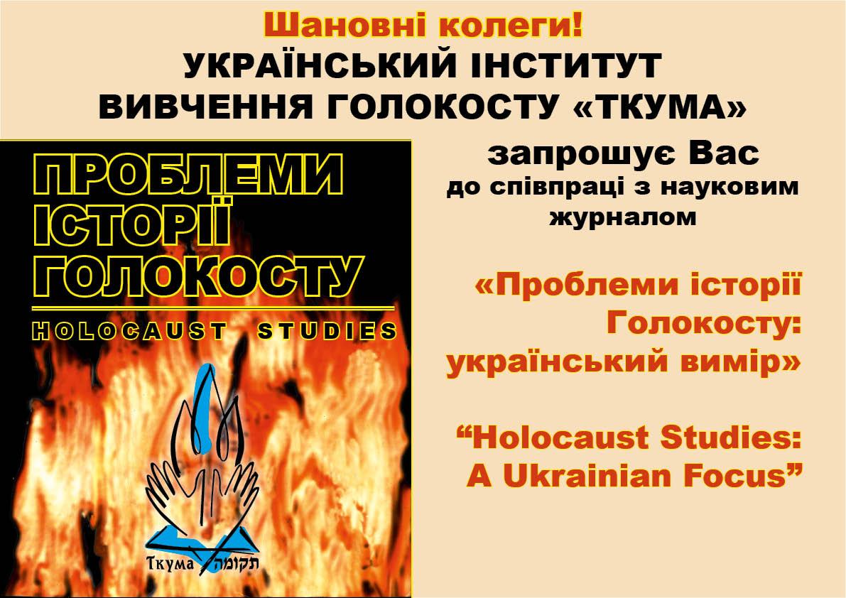 """Запрошуємо до співпраці з науковим журналом """"Проблеми історії Голокосту: український вимір"""""""