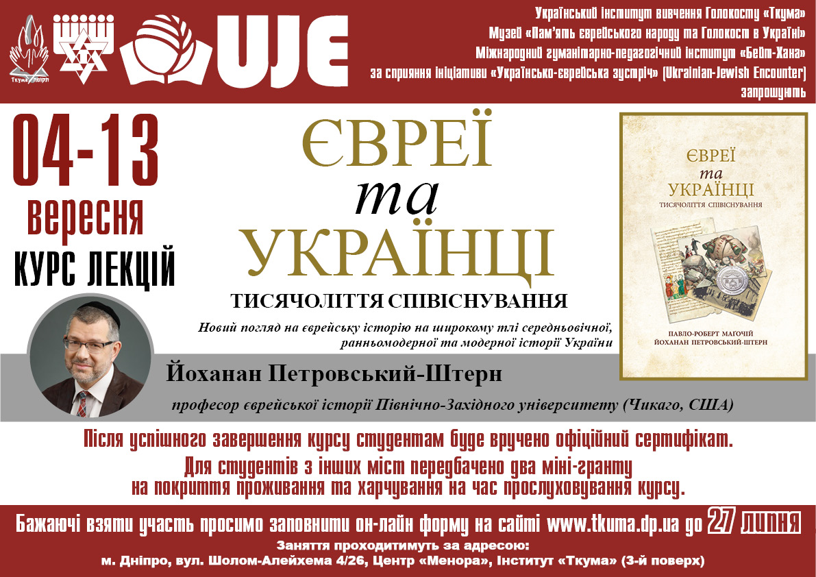 """Запрошуємо Вас взяти участь в освітньому курсі """"Євреї та українці: тисячоліття співіснування"""""""