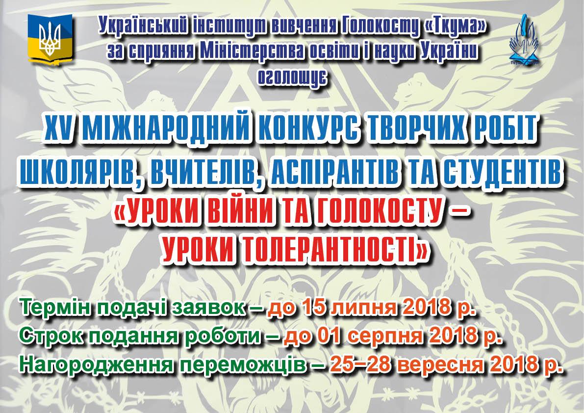 """Інститут """"Ткума"""" оголошує проведення XV Міжнародного конкурсу творчих робіт"""