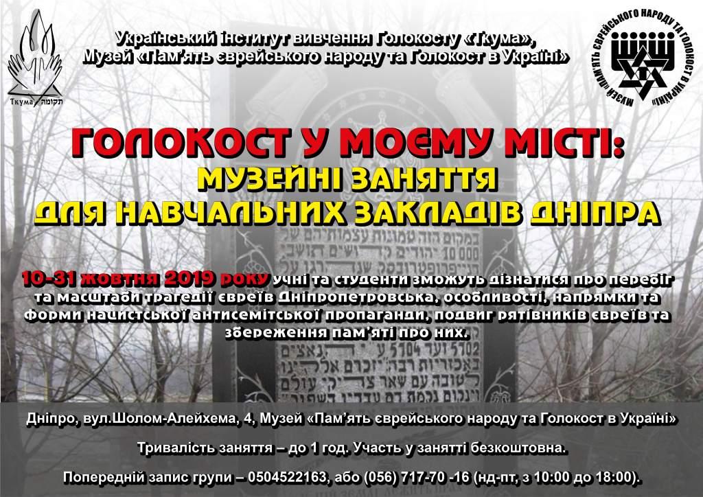 Запрошуємо на тематичні заняття, присвячені історії Голокосту у Дніпропетровську