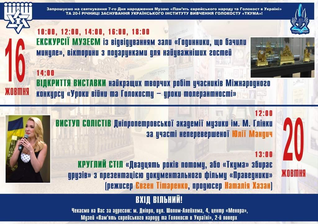 Запрошуємо на святкування 7-го Дня народження Музею «Пам'ять єврейського народу та Голокост в Україні» ТА 20-Ї РІЧНИЦІ ЗАСНУВАННЯ УКРАЇНСЬКОГО ІНСТИТУТУ ВИВЧЕННЯ ГОЛОКОСТУ «ТКУМА»!