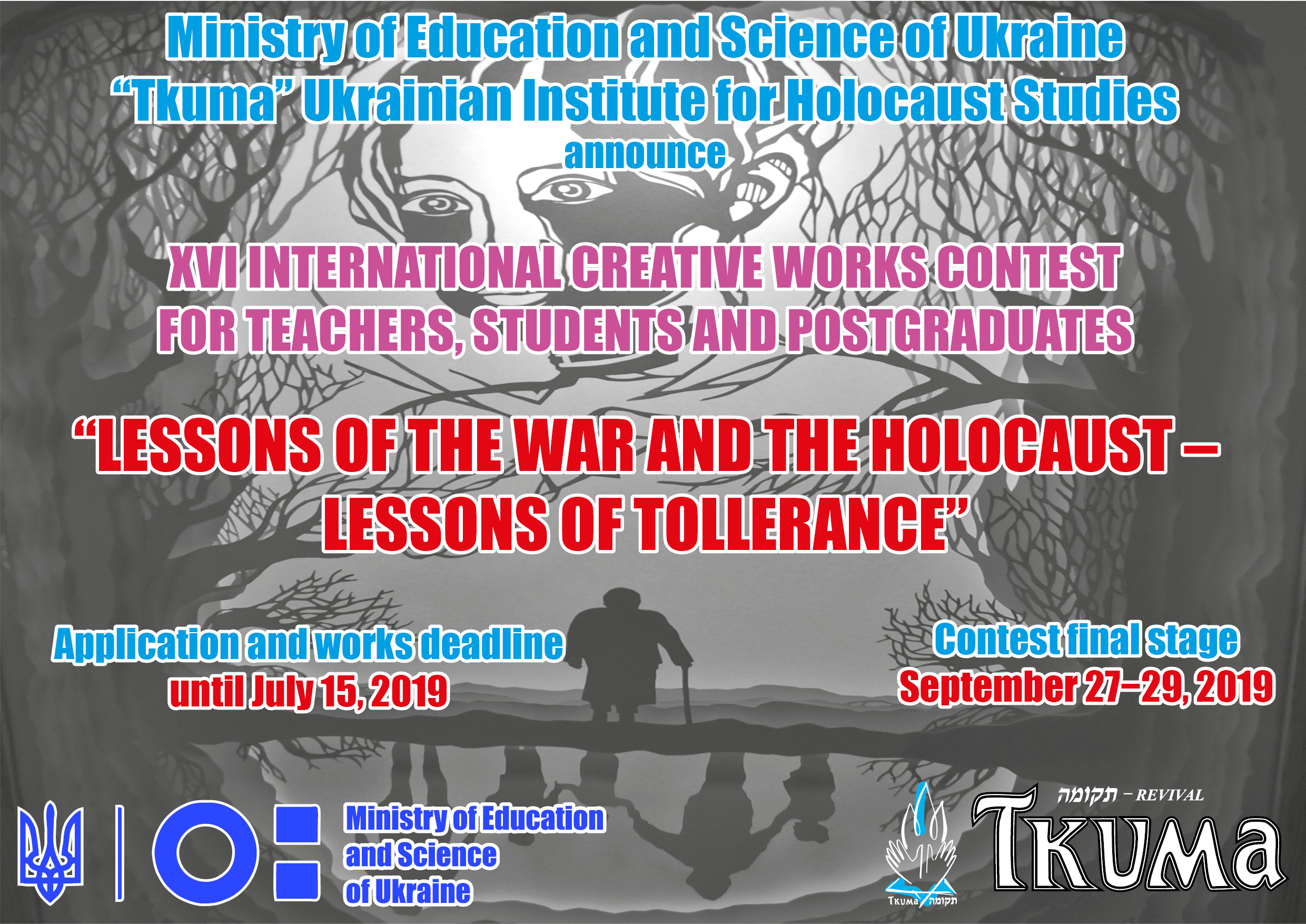 """""""Tkuma"""" Institute announces XVI International Contest of creative works for school and university students, teachers, postgraduate «Lessons of the War and the Holocaust – Lessons of Tolerance»"""