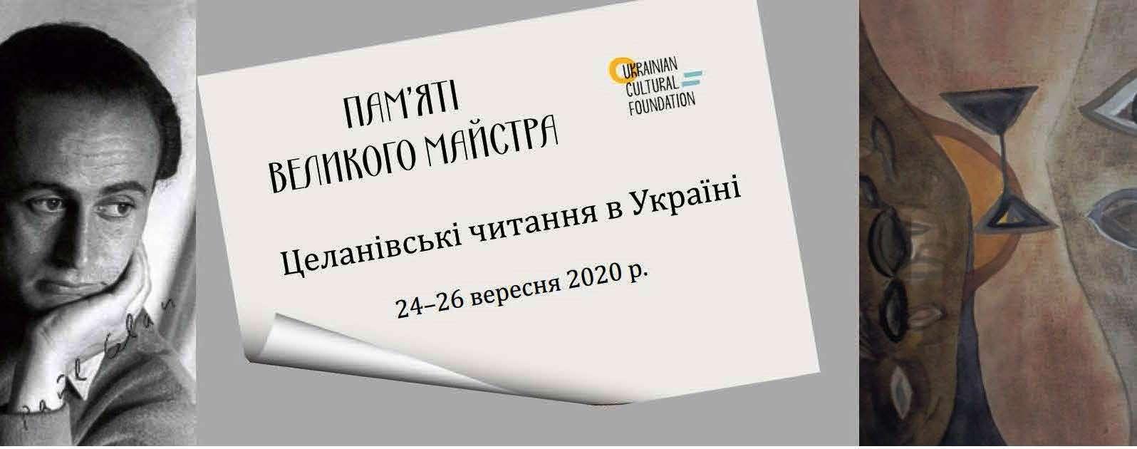Стартує онлайн-фестиваль, присвячений творчості поета Пауля Целана