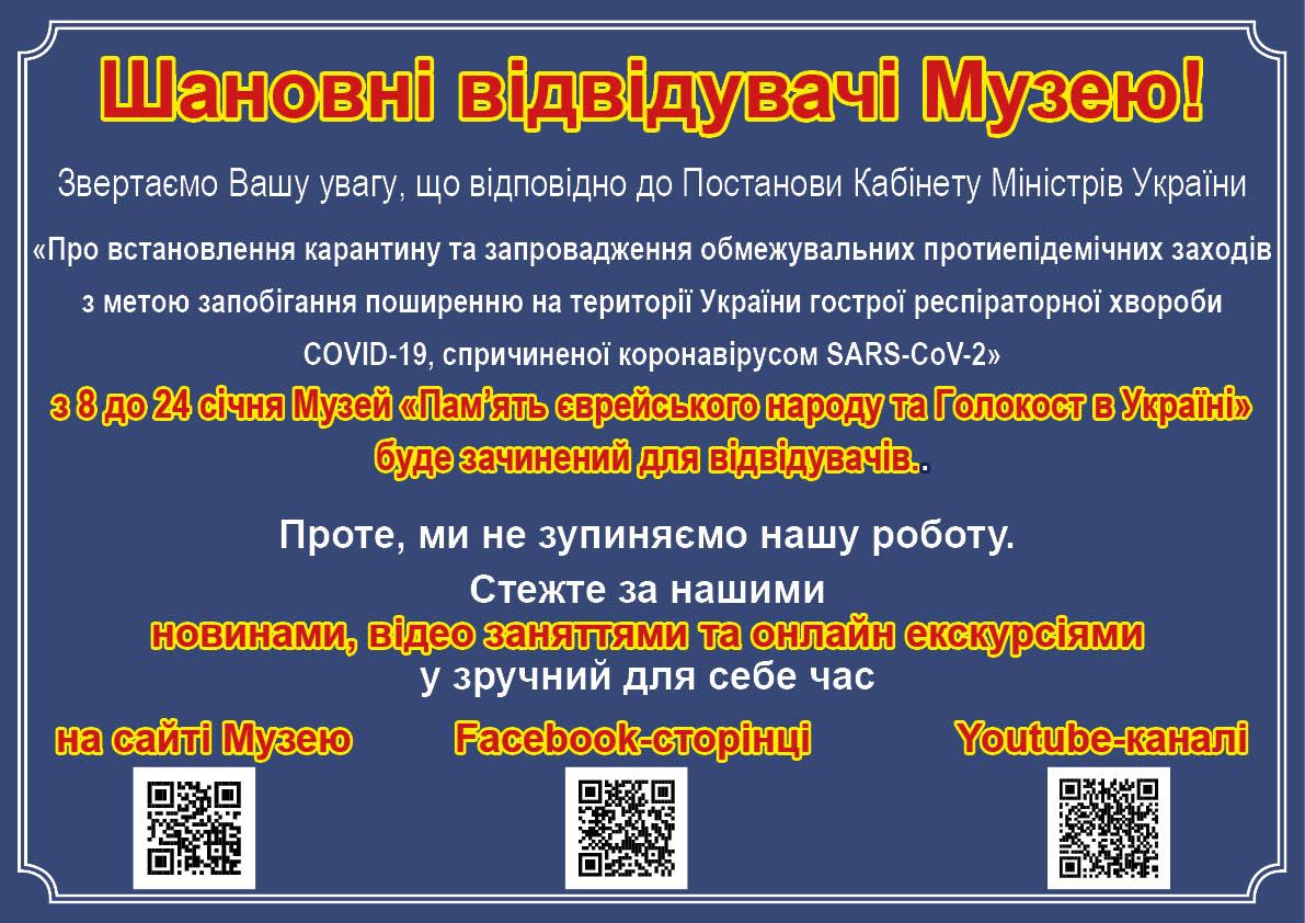 До уваги відвідувачів Музею «Пам'ять єврейського народу та Голокост в Україні»